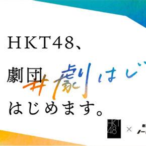 #劇はじ の可能性とこれからのHKT48(前)